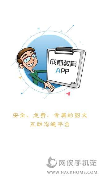 成都安全教育平台登录作业下载app图1:
