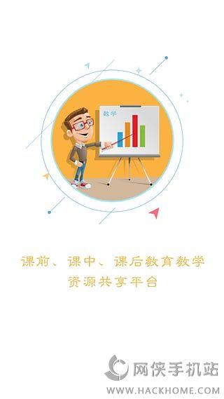 成都安全教育平台登录作业下载app图3: