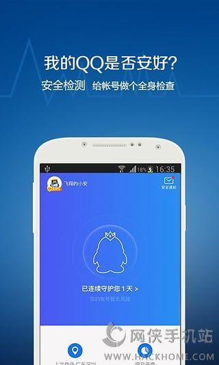 qq解冻神器ios苹果版软件app下载图3: