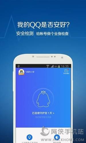 QQ免费解冻软件图3