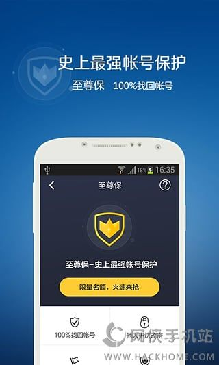 qq解冻神器ios苹果版软件app下载图片1