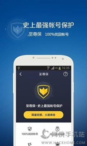 qq一键解冻软件免费版软件app下载图片1