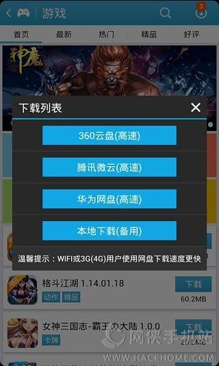 爱吾游戏宝盒ios版官网下载安装图1: