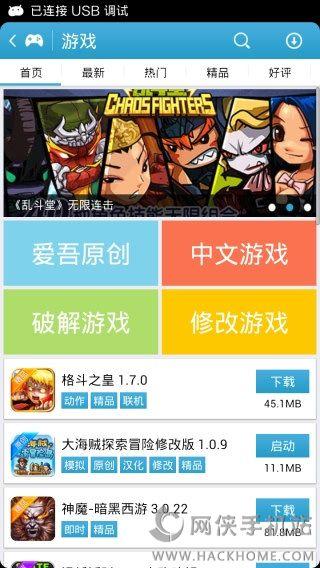 爱吾游戏宝盒ios版官网下载安装图3: