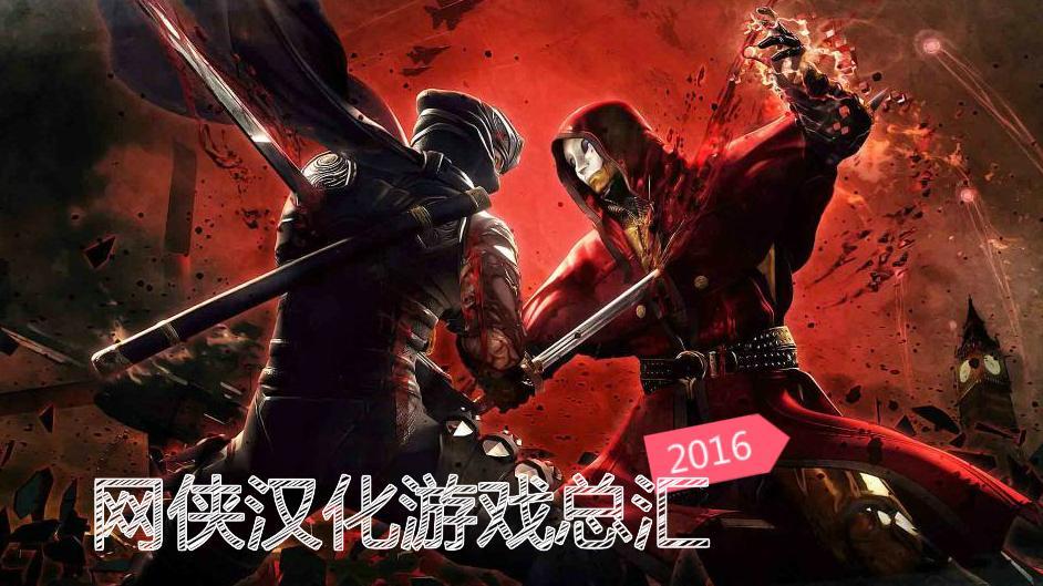 2016汉化游戏