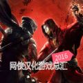 2016漢化遊戲