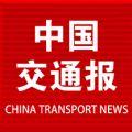 中国交通报电子版