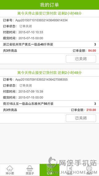宋小菜客户端下载官网版app图1: