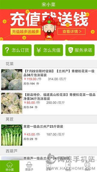 宋小菜客户端下载官网版app图3: