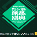 2016QQ音乐巅峰盛典直播视频在线观看地址 v1.0