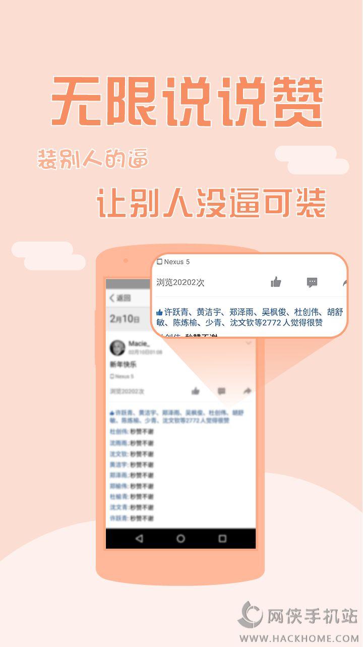 秒评秒赞神器app下载手机版图1: