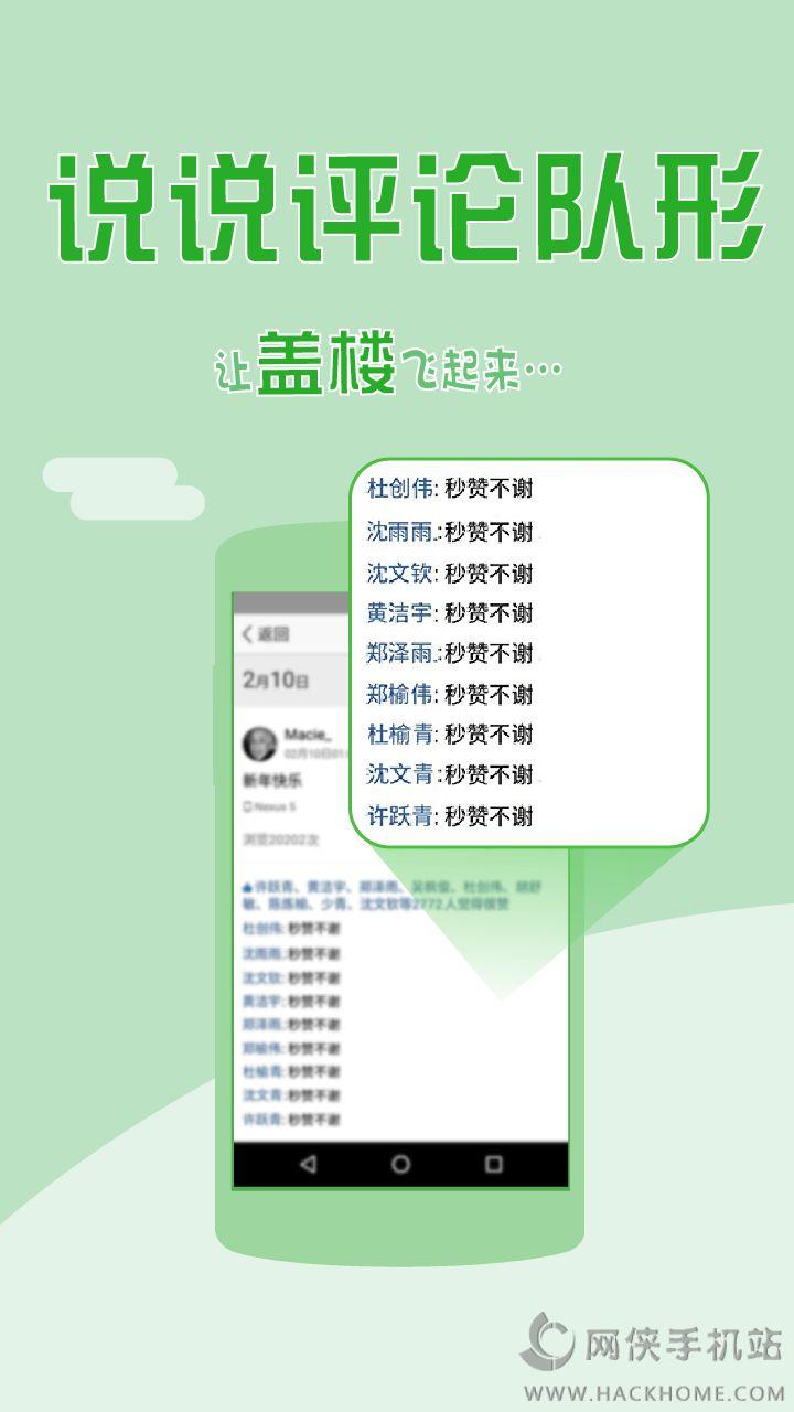 秒评秒赞神器app下载手机版图3: