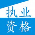 执业考试助手app官方下载手机版 v1.0.1