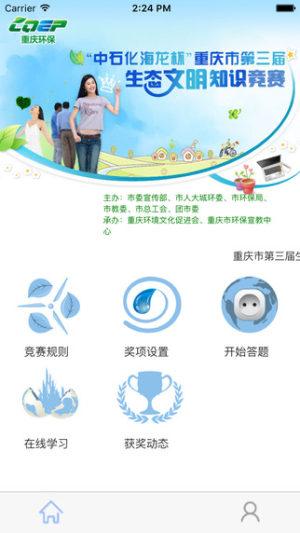 重庆环保app答题终端图1