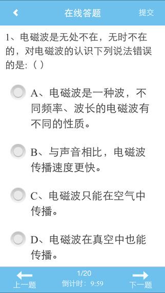 重庆环保app图3