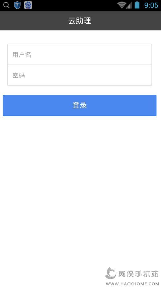 云助理中��人�巯螺d安�b到手�C官方app�D1: