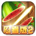 切水果忍者版2内购安卓破解版 v3.11