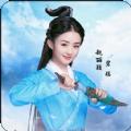 诛仙青云志赵丽颖来电秀手机版app下载 v18.3.24