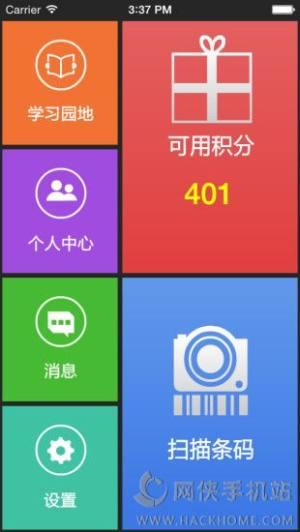 码上有iphone版图3