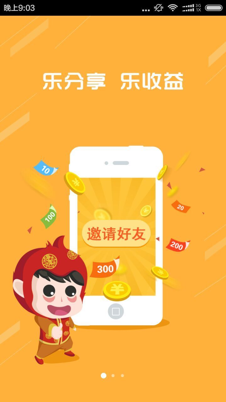 人人乐享手机版app v1.1.0.18
