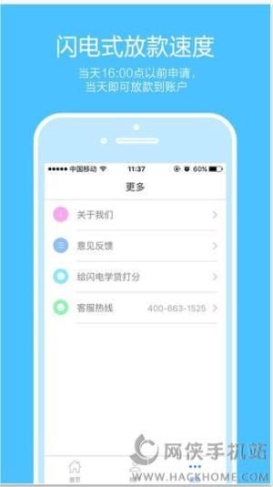 闪电白领贷app图1
