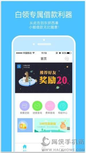 闪电白领贷app图3