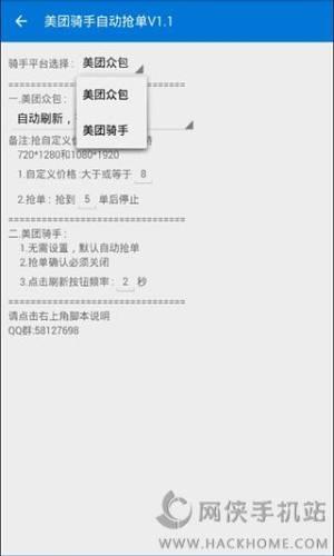 美团骑手app苹果版图3
