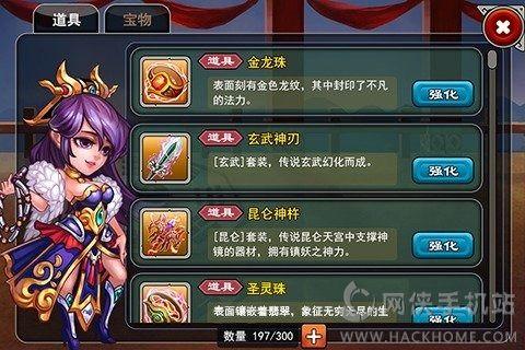 山海经手游官方网站图3: