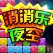经典消星星游戏安卓版 v3.0.5