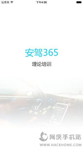 江苏交通学习网30学时手机版下载安装图1: