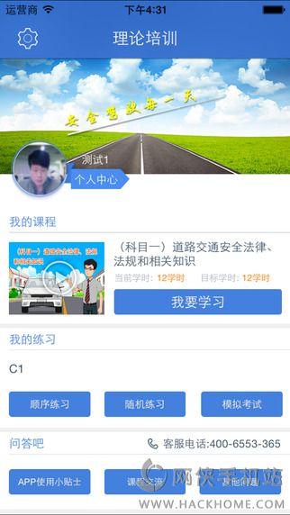江苏交通学习网30学时手机版下载安装图3: