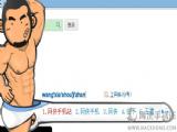 虎太郎搜狗输入法皮肤下载 v1.0