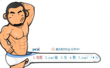 虎太郎输入法皮肤图2