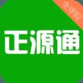 正源通全球购官网客户端下载 v1.2.1
