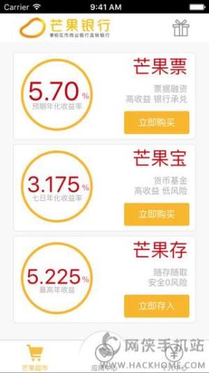 芒果银行官网版图3