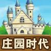 庄园时代游戏手机版 v1.0