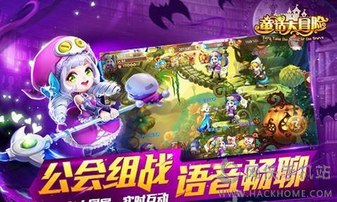 童话大冒险手游全平台公测版官网最新版下载图1:
