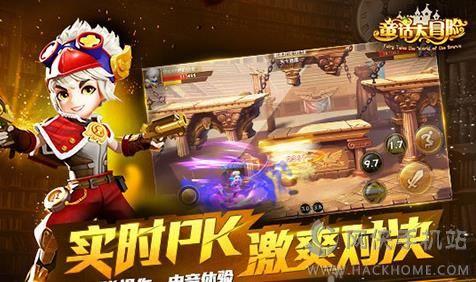 童话大冒险手游全平台公测版官网最新版下载图3: