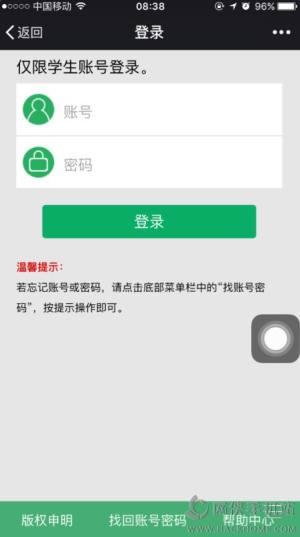 宁波安全教育平台登录图1