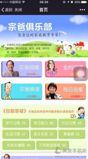 宁波安全教育平台登录图3