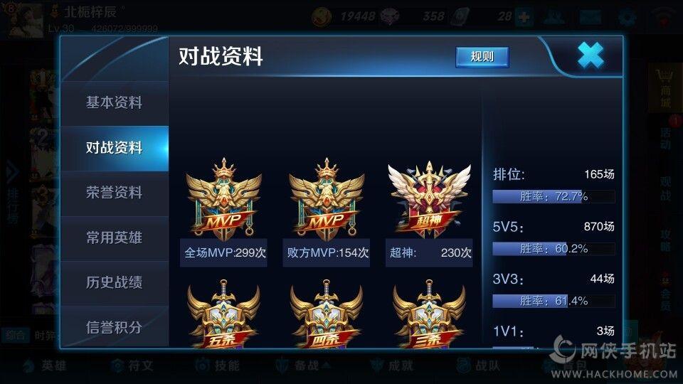 王者荣耀3月25日停机更新内容 新版本异常问题手机验证领58彩金不限id总公告[图]图片1
