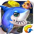 捕鱼来了腾讯版道具全免破解版 v1.0.7