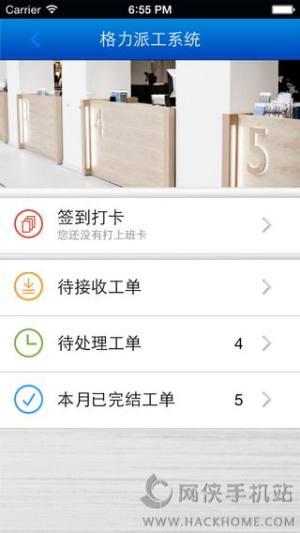 格力新派工系统app图1