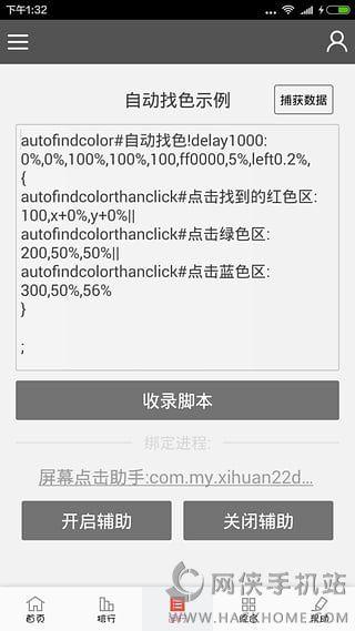 屏幕点击助手免root手机版下载app图1: