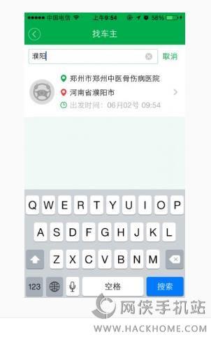 益行吧免费搭车app下载官方手机版图1: