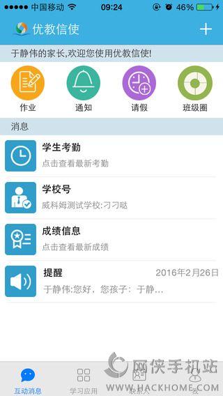 优教班班通同步学习网客户端登录app下载安装图3:
