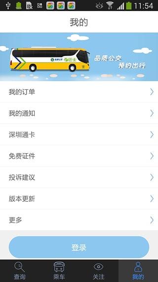 深圳e巴士app下载地址是多少?深圳e巴士app下载安装教程[多图]
