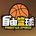 自由籃球手遊