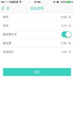 随米合伙人app怎么下载?随米合伙人软件下载地址[多图]