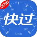 快过驾考2016最新app软件下载手机版 v1.0.4